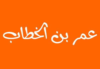 Mengapa Umar bin Khattab Memilih Diam Saat Dimarahi Istrinya? Ini Empat Jawabannya