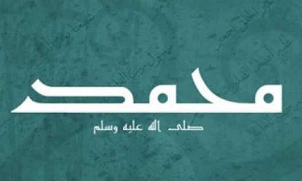 Kisah Nabi Muhammad dan Yahudi yang Penasaran akan Kenabiannya
