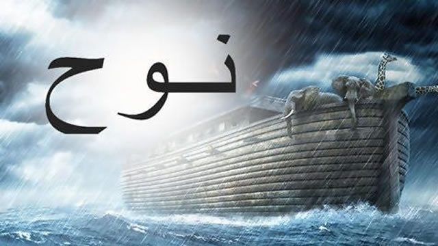 Dahsyatnya kisah Nabi Nuh as tentang azab Allah dan keikhlasan