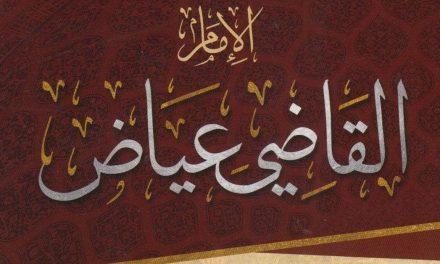 Dua Ulama Terkemuka di Masa Dinasti al-Murabithun
