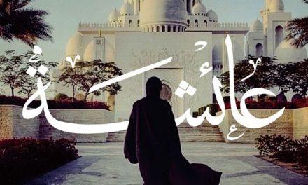 Kisah Sayyidah Aisyah RA, Ulama Perempuan di Kalangan Sahabat Rasulullah